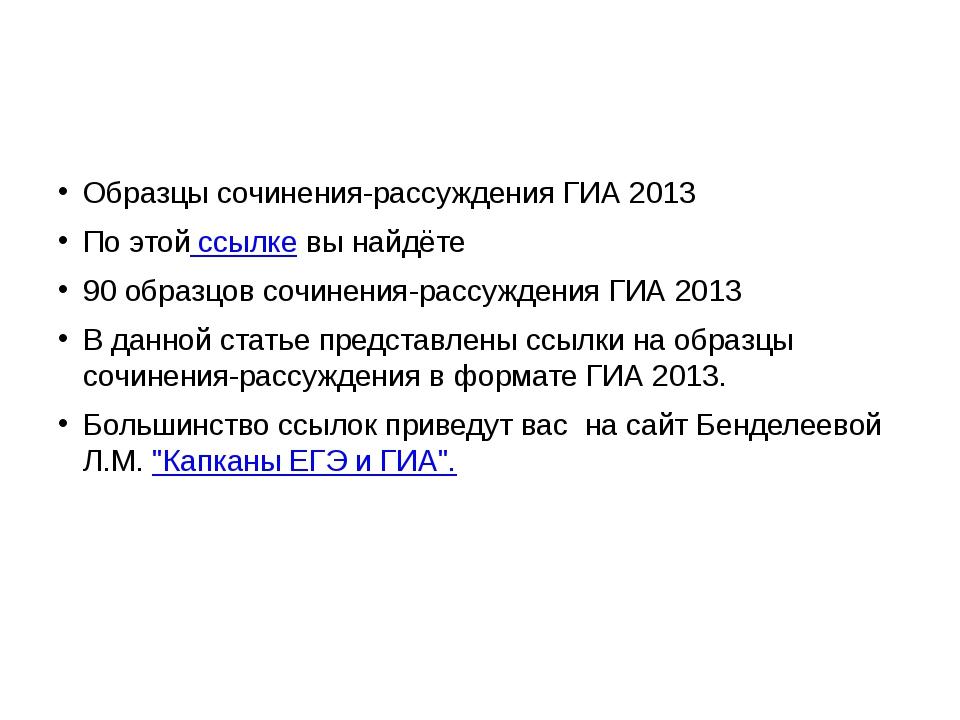 Образцы сочинения-рассуждения ГИА 2013 По этойссылкевы найдёте 90 образцо...