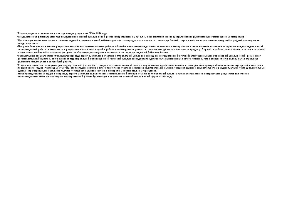 Рекомендации по использованию и интерпретации результатов ГИА в 2014 году Го...
