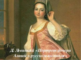 Д. Левицкий «Портрет дочери Агаши в русском костюме»