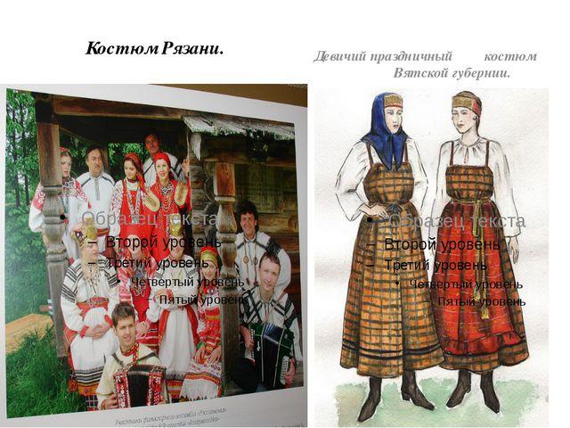 Костюм Рязани. Девичий праздничный костюм Вятской губернии.