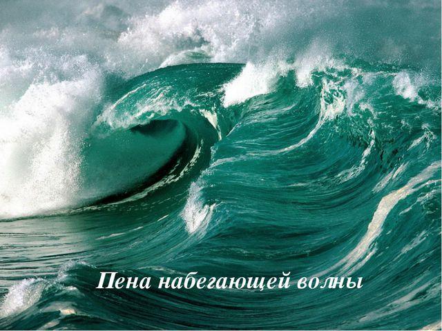 Пена набегающей волны