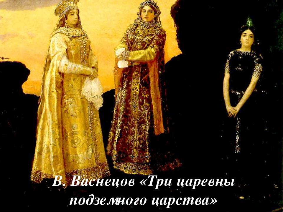 В. Васнецов «Три царевны подземного царства»