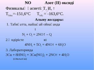 NO Азот (ІІ) оксиді Физикалық қасиеті: Т, И, ↑ Tқайнау =-151,6°C Тбалқу = -16