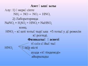 Азот қышқылы Алу: 1) өнеркәсіпте NH3→ NO→ NO2→ HNO3 2) Лабораторияда NaNO3