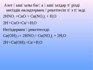Азот қышқылы басқа қышқылдар тәрізді негіздік оксидтермен әрекеттесіп тұз тү