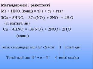 Металдармен әрекеттесуі Me + HNO3 (конц) = тұз + су + газ↑ 3Cu + 8HNO3 = 3Cu(