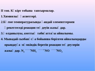 ІІ топ. Күкірт тобына тапсырмалар. 1.Химиялық қасиеттері. 2.Бөлме температура