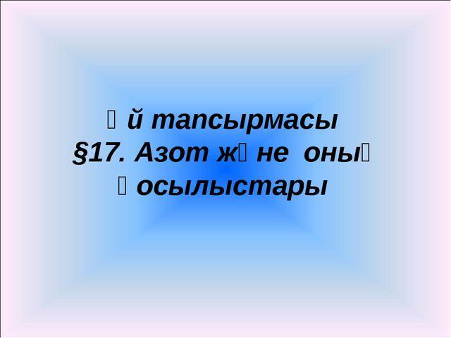 Үй тапсырмасы §17. Азот және оның қосылыстары