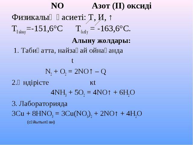 NO Азот (ІІ) оксиді Физикалық қасиеті: Т, И, ↑ Tқайнау =-151,6°C Тбалқу = -16...