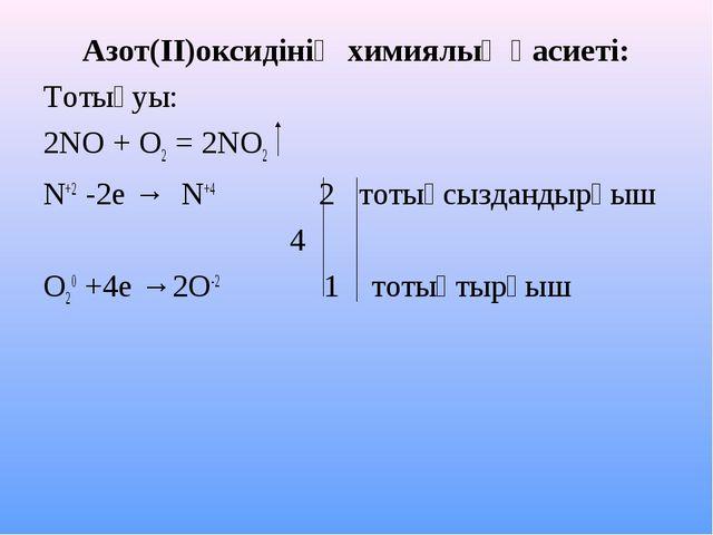 Азот(II)оксидінің химиялық қасиеті: Тотығуы: 2NO + O2 = 2NO2 N+2 -2e → N+4 2...