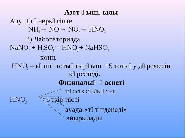 Азот қышқылы Алу: 1) өнеркәсіпте NH3→ NO→ NO2→ HNO3 2) Лабораторияда NaNO3...