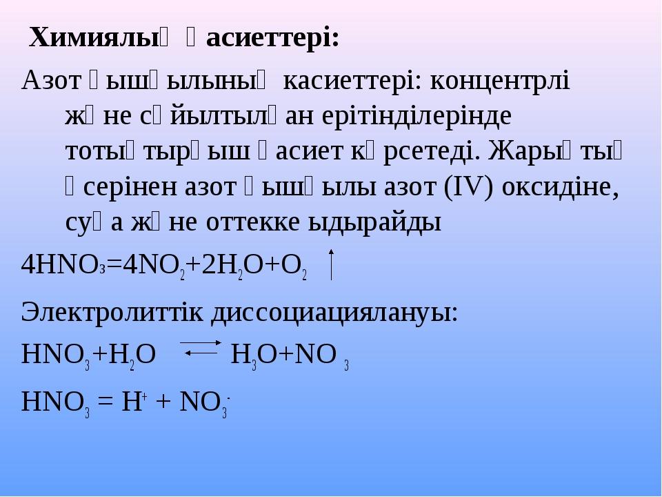 Химиялық қасиеттері: Азот қышқылының касиеттері: концентрлі және сұйылтылған...