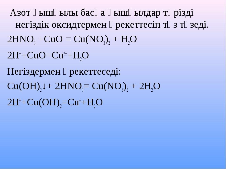 Азот қышқылы басқа қышқылдар тәрізді негіздік оксидтермен әрекеттесіп тұз тү...