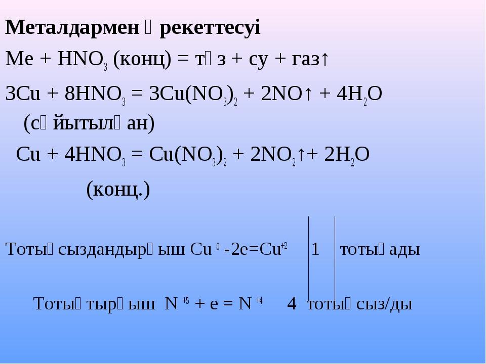 Металдармен әрекеттесуі Me + HNO3 (конц) = тұз + су + газ↑ 3Cu + 8HNO3 = 3Cu(...