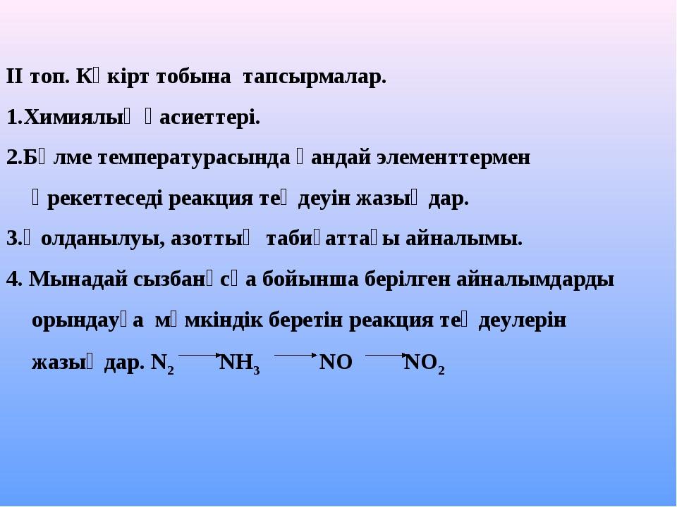 ІІ топ. Күкірт тобына тапсырмалар. 1.Химиялық қасиеттері. 2.Бөлме температура...
