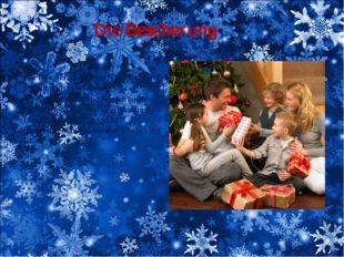 Die Bescherung Die Bescherung ist das Verteilen der Weihnachtsgeschenke. In