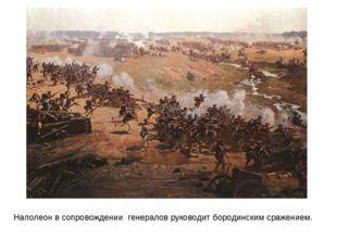 Наполеон в сопровождении генералов руководит бородинским сражением.