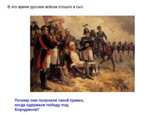 В это время русские войска отошли в тыл. Почему они получили такой приказ, ко