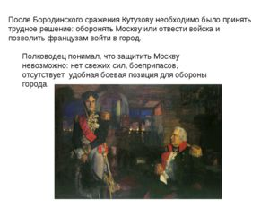 После Бородинского сражения Кутузову необходимо было принять трудное решение: