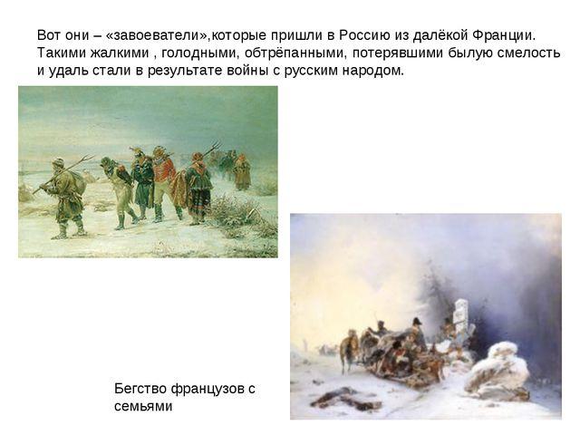 Вот они – «завоеватели»,которые пришли в Россию из далёкой Франции. Такими жа...