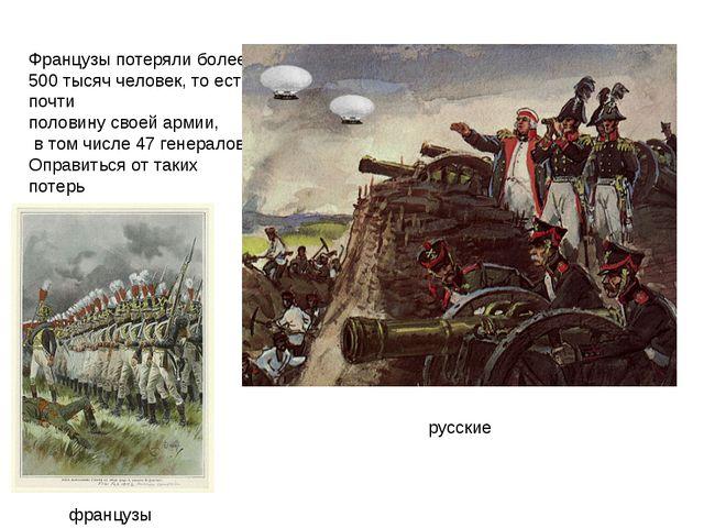 Французы потеряли более 500 тысяч человек, то есть почти половину своей армии...