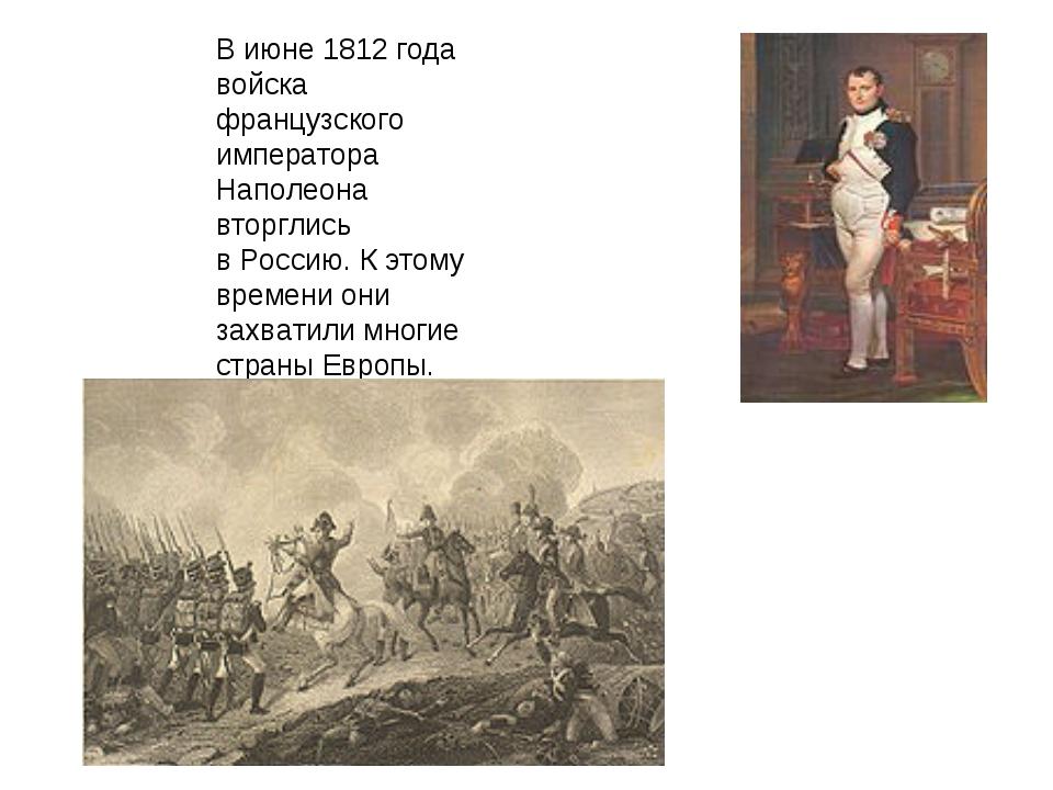 В июне 1812 года войска французского императора Наполеона вторглись в Россию....