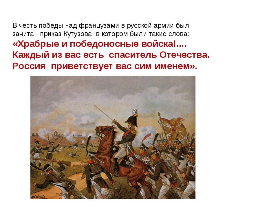 В честь победы над французами в русской армии был зачитан приказ Кутузова, в...