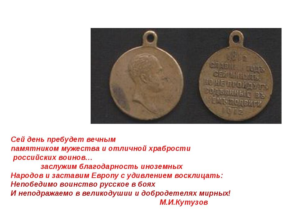 Сей день пребудет вечным памятником мужества и отличной храбрости российских...