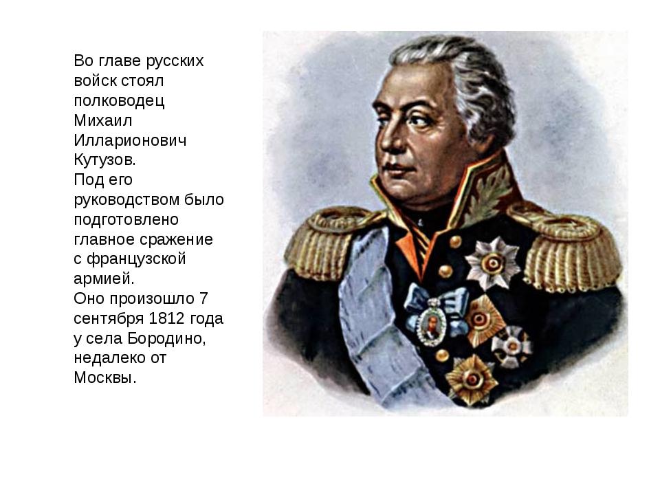 Во главе русских войск стоял полководец Михаил Илларионович Кутузов. Под его...