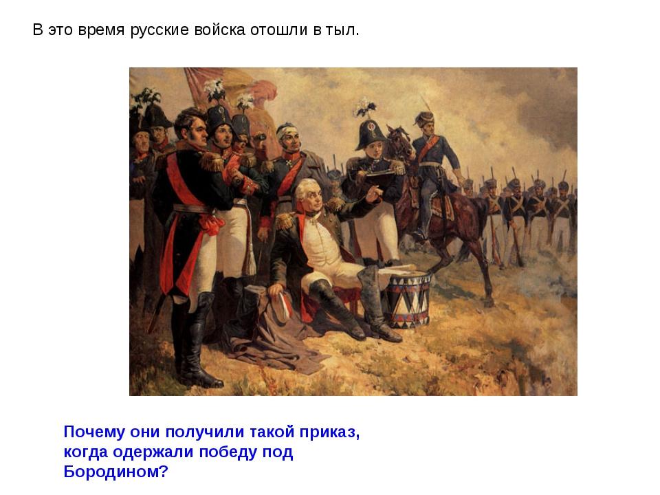 В это время русские войска отошли в тыл. Почему они получили такой приказ, ко...
