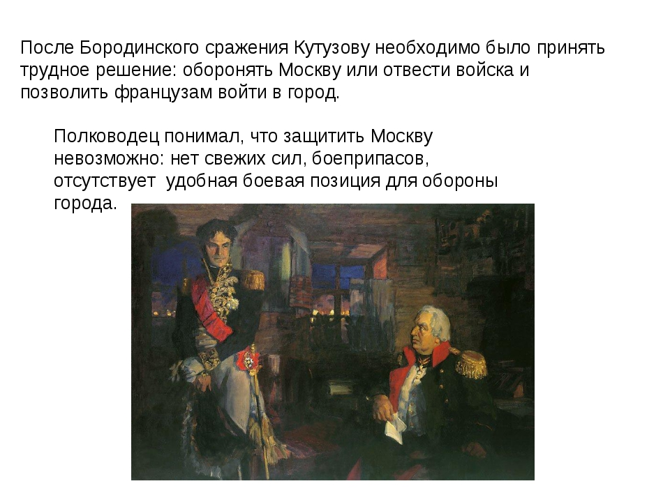 После Бородинского сражения Кутузову необходимо было принять трудное решение:...
