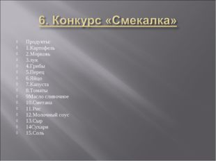 Продукты: 1.Картофель 2.Морковь 3.лук 4.Грибы 5.Перец 6.Яйцо 7.Капуста 8.Тома