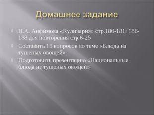 Н.А. Анфимова «Кулинария» стр.180-181; 186-188 для повторения стр.6-25 Состав