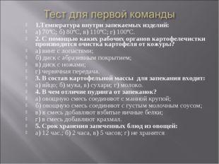 1.Температура внутри запекаемых изделий: а) 70ºС; б) 80ºС, в) 110ºС; г) 100ºС