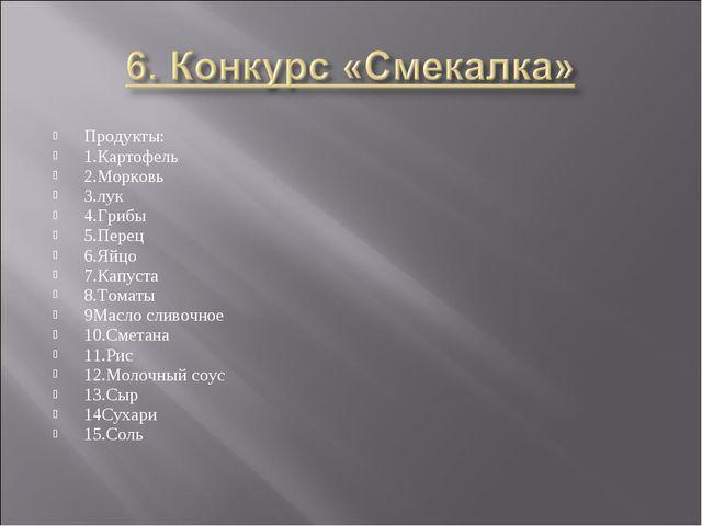Продукты: 1.Картофель 2.Морковь 3.лук 4.Грибы 5.Перец 6.Яйцо 7.Капуста 8.Тома...