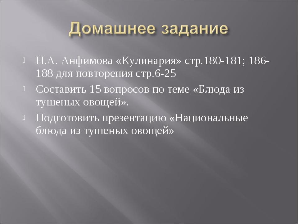 Н.А. Анфимова «Кулинария» стр.180-181; 186-188 для повторения стр.6-25 Состав...