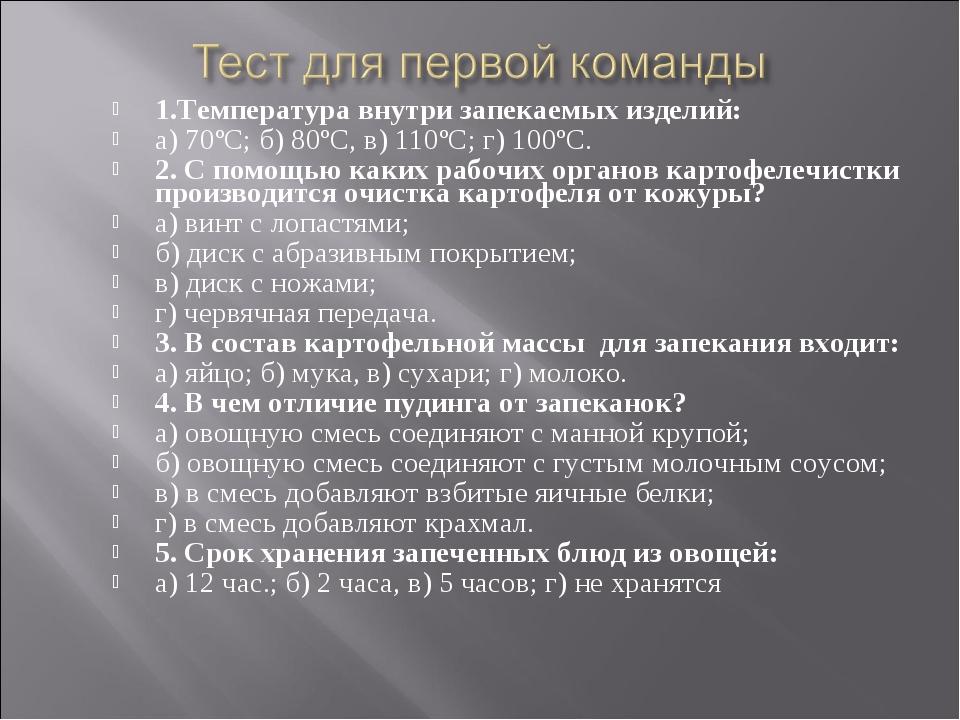 1.Температура внутри запекаемых изделий: а) 70ºС; б) 80ºС, в) 110ºС; г) 100ºС...