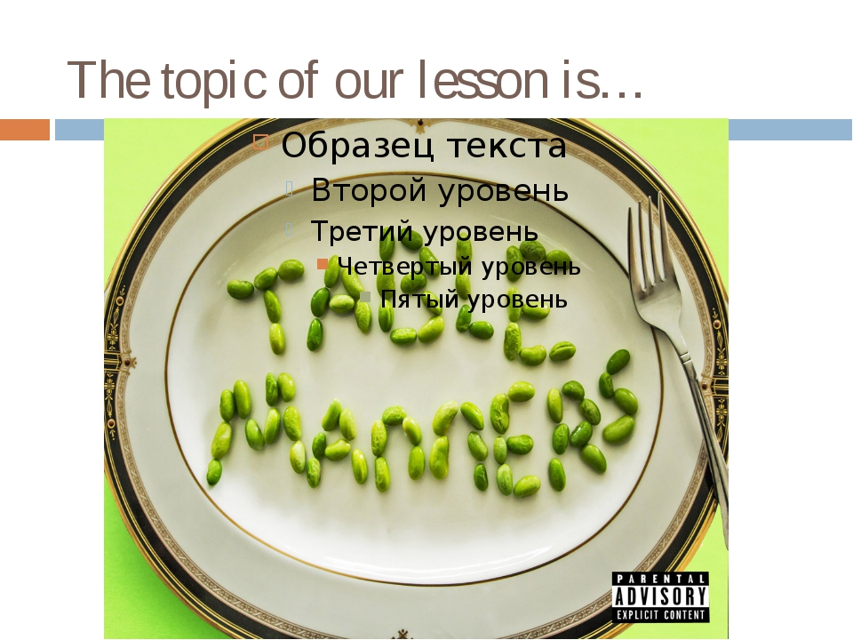 The topic of our lesson is…
