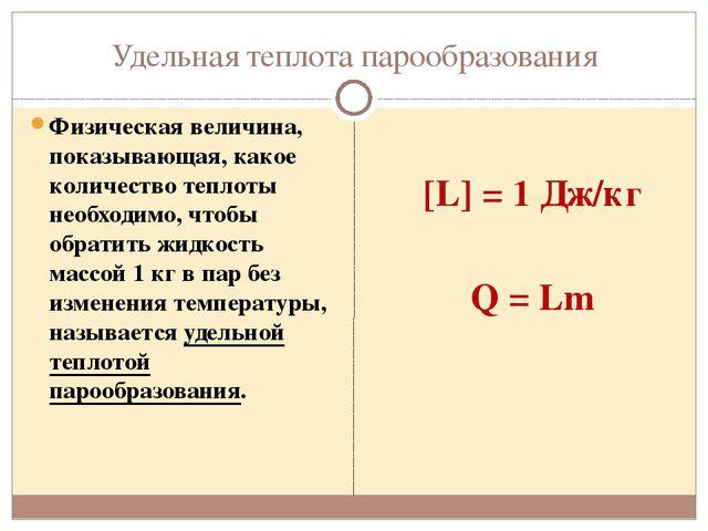 Удельная теплота парообразования Физическая величина, показывающая, какое кол...