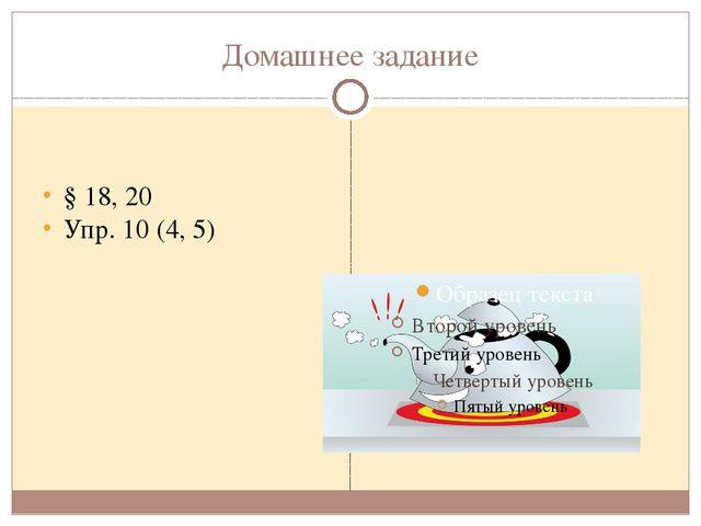 Домашнее задание § 18, 20 Упр. 10 (4, 5)