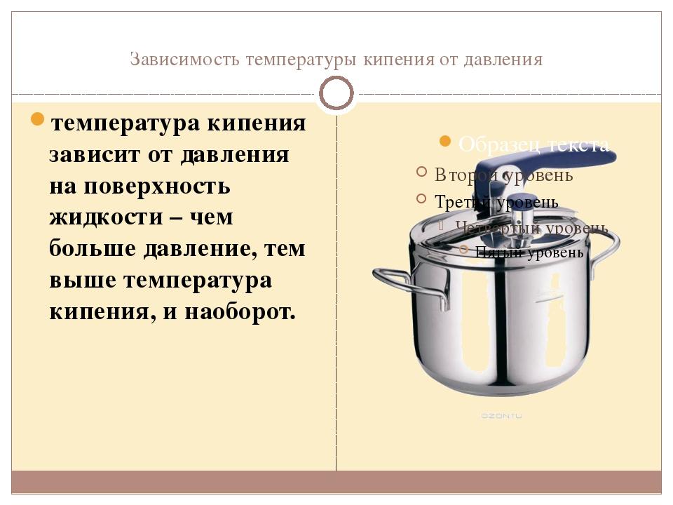 Зависимость температуры кипения от давления температура кипения зависит от да...