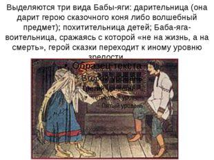 Выделяются три вида Бабы-яги: дарительница (она дарит герою сказочного коня л