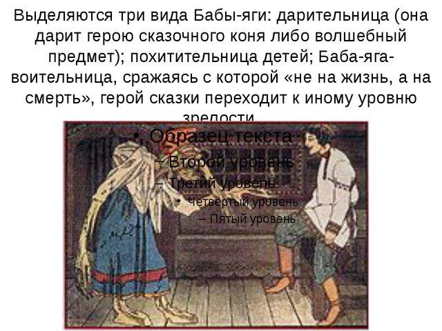 Выделяются три вида Бабы-яги: дарительница (она дарит герою сказочного коня л...