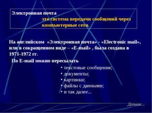 Электронная почта это система передачи сообщений через компьютерные сети.