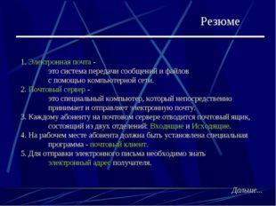 Резюме 1. Электронная почта - это система передачи сообщений и файлов с пом