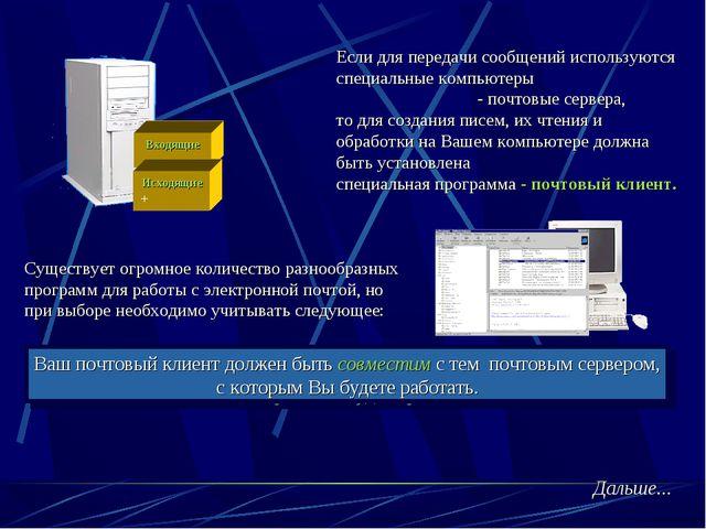 Если для передачи сообщений используются специальные компьютеры - почтовые...