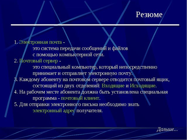 Резюме 1. Электронная почта - это система передачи сообщений и файлов с пом...