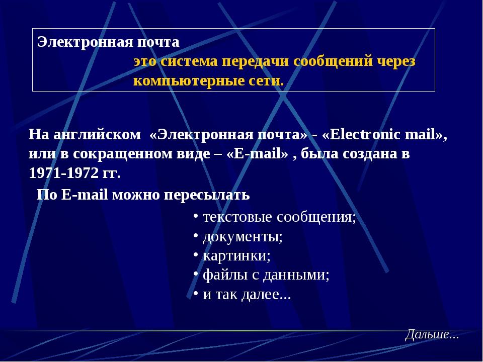 Электронная почта это система передачи сообщений через компьютерные сети....