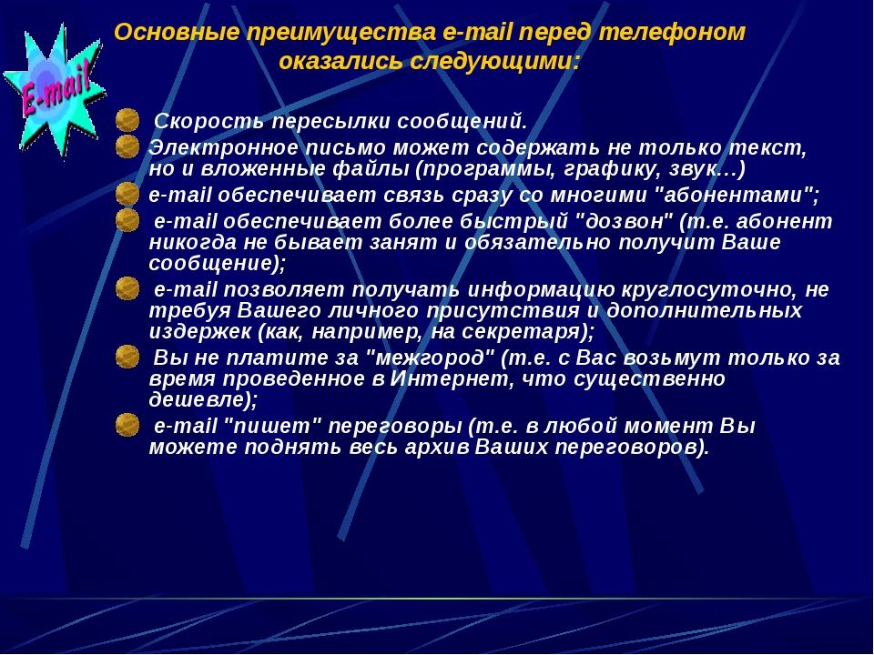 Основные преимущества e-mail перед телефоном оказались следующими: Скорость...