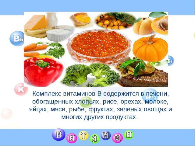 Комплекс витаминов В содержится в печени, обогащенных хлопьях, рисе, орехах,...